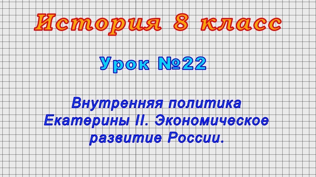 История 8 класс (Урок№22 - Внутренняя политика Екатерины II. Экономическое развитие России.)