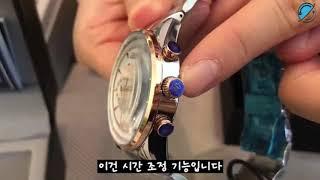 남성 세인트 스코트 시계 리뷰