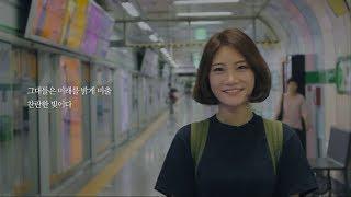 청년의 가치있는 도전, 광복절 빛 캠페인 영상 by. LG소셜챌린저
