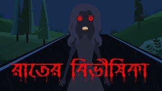 রাতের বিভীষিকা ভয়ংঙ্কর ভূতের গল্প | Raat er Bivisheka scary horror cartoon by Animated Stories