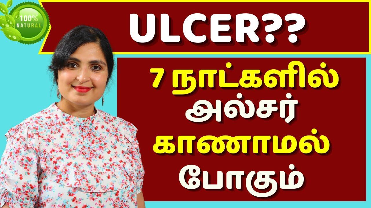 அல்சரை குணமாக்கும் அற்புத மருந்து / Magic Home Remedy For Ulcer / Blood in stools / #Ulcer #Acidity