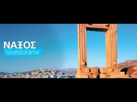 Νάξος Naxos island holidays διακοπές 2016 Touristorama