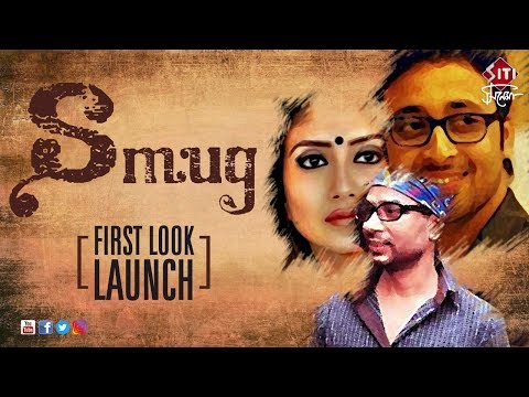 SMUG   Short Film   Anindya Pulak Banerjee   Debolina Dutta