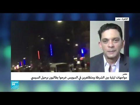 مصر: احتجاجات في السويس للمطالبة برحيل الرئيس عبد الفتاح السيسي  - نشر قبل 4 ساعة