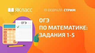 «ОГЭ по математике: задания 1-5»