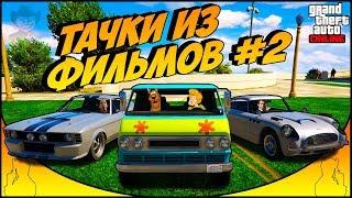 7 культовых автомобилей из фильмов и сериалов в GTA 5 ONLINE #2