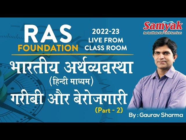 Poverty & Unemployment - 2 by Gaurav Sharma RAS Foundation 2022-23 Hindi Medium Live from Classroom