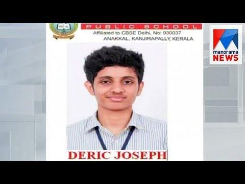 Neet Exam 1st Rank  | Manorama News