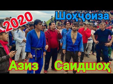 ГУШТИН 2020   Азиз ВАХШ  Саидшох ВОСЕ   Барои ШОХЧОИЗА   Гуштини Восеъ 2020   Кураш 2020