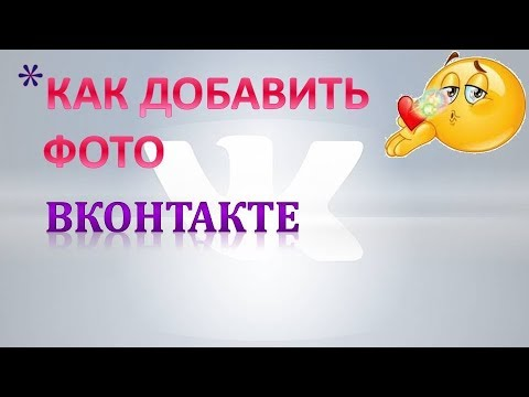 Как загрузить фото Вконтакте (в альбом, на стену). - YouTube