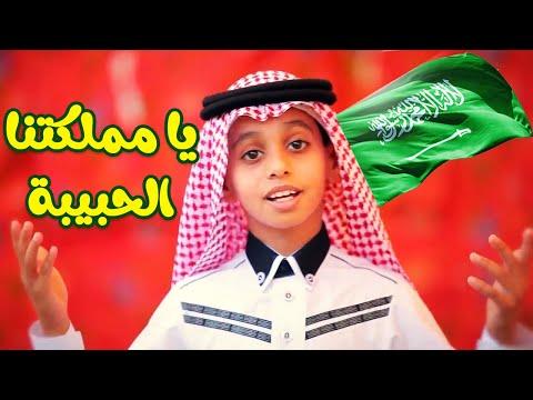 يا مملكتنا الحبيبة - عبدالرؤوف العسيري | طيور الجنة thumbnail