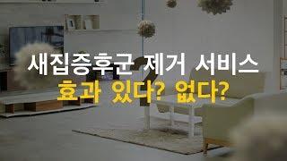새집증후군 제거 서비스…효과 있다? 없다? / KBS뉴…
