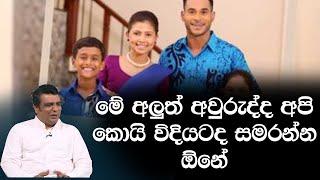 මේ අලුත් අවුරුද්ද අපි කොයි විදියටද සමරන්න ඕනේ | Piyum Vila| 14 - 04 - 2020 | Siyatha TV Thumbnail