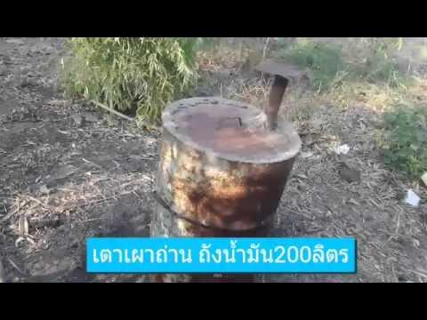 diy เตาเผาถ่าน ถังน้ำมัน 200 ลิตร