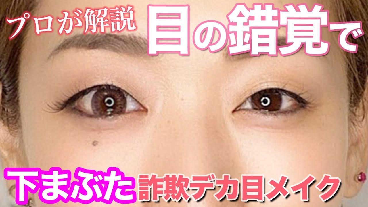 目の下 の たるみ 化粧