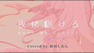 夜に駆ける / YOASOBI Coverd by 桜羽しおん