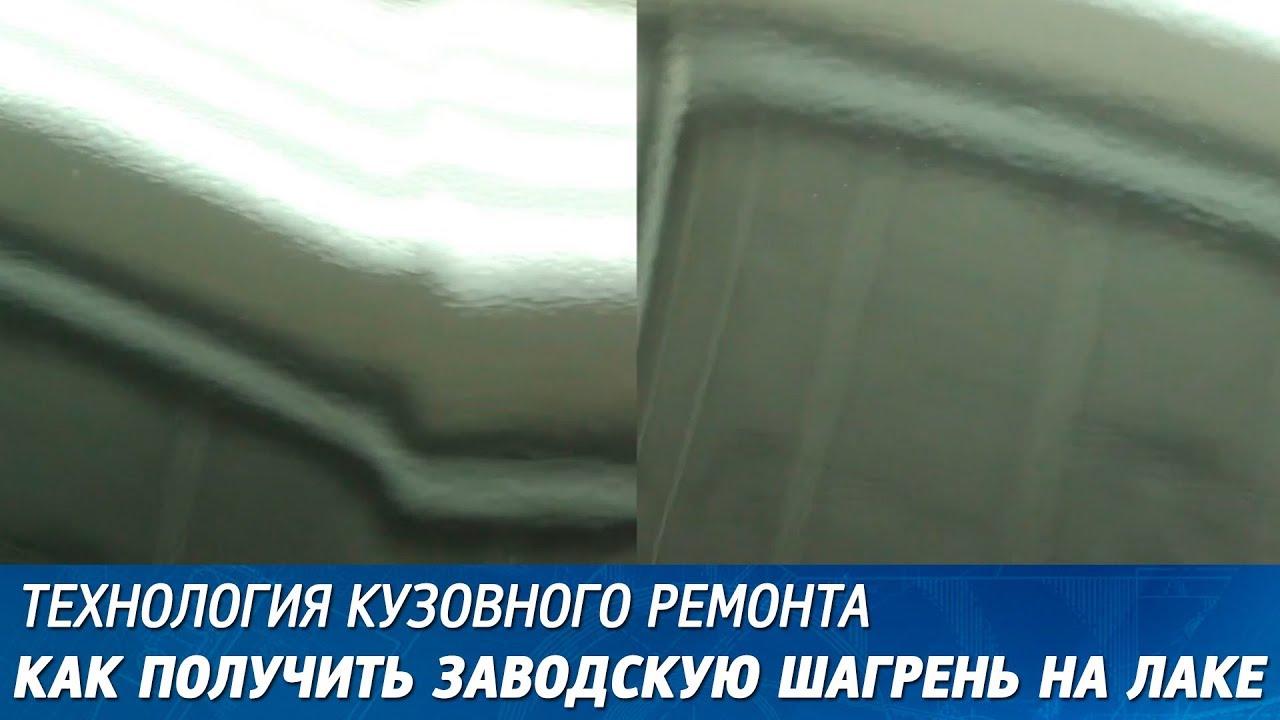 Как убрать шагрень после покраски авто - инструкция | 720x1280