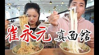 【盗月社】网上爆火的崔永元真面馆,排队1小时,看到菜量瞬间惊呆了......