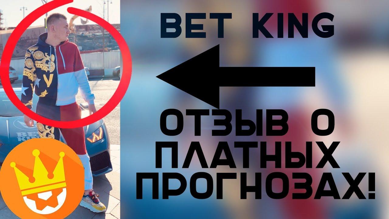 bet спорт ставки king отзывы на