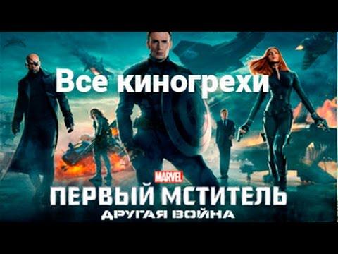Все киногрехи и киноляпы фильма 'Первый Мститель: Другая война'