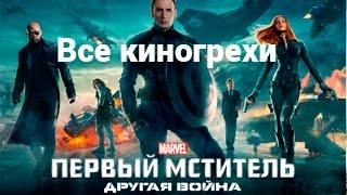 """Все киногрехи и киноляпы фильма """"Первый Мститель: Другая война"""""""
