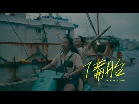 謝和弦 R-chord - 備胎 Spare Tire (feat. Eetu Kalavainen) (Official Music Video)