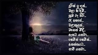 Durin Indan Bala Hindimi - Sunil Edirisinghe