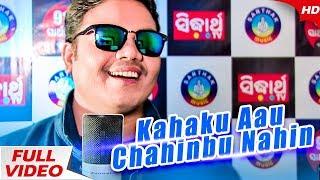 Kahaku Aau Chahinbu Nahin କାହାକୁ ଆଉ ଚାହିଁବୁ ନାହିଁ A Masti Song by SriCharan   91.9 Sarthak FM