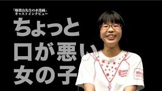 「爆裂山先生の水墨画」キャストインタビュー・佐藤未来さん/仙台演劇...