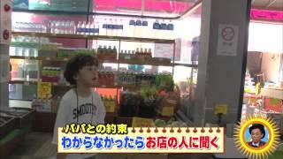 【That's 子育テイメントTV!】キングコング梶原の「はじめてのおつかい」の練習