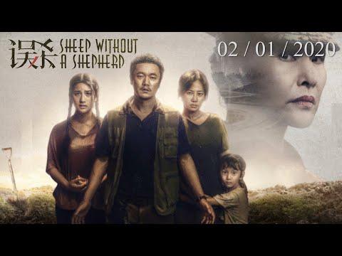 误杀 Sheep Without A Shepherd - Malaysia Official Trailer   In Cinemas 2 January 2020