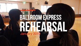 舞台「ボールルームエクスプレス」特別映像2018