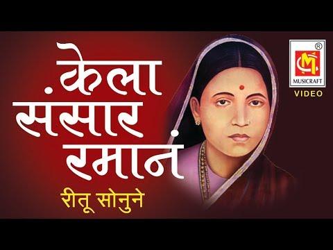 केला संसार रमण  ||  Kela Sansaar Raman  || भीम गीत ( Bheem Geet )  ||  Musicraft
