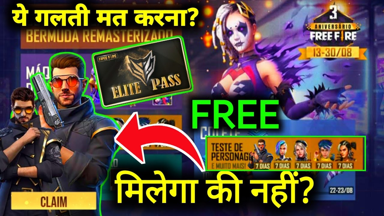 How To Claim Free Reward | 3rd Anniversary | Free Elite Pass, Free Dj Alok Character Free Fire