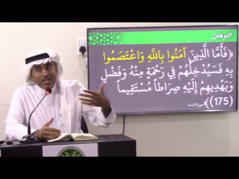 خواطر قرآنية - 9 - البرهان | حلمي العلق