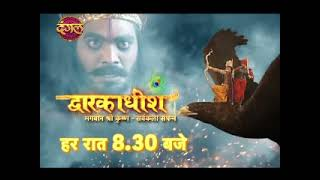 Dwarkadheesh   द्वारकाधीश   Promo   दुष्ट नरकासुर का संहार   Mon-Sun @8:30PM On #DangalTVChannel