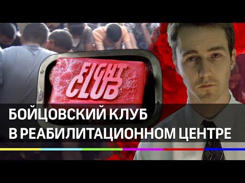 Бойцовский клуб в реабилитационном центре в Омске: наркоманы и алкоголики били друг друга