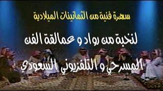 من قديم التلفزيون السعودي : جلسة فنية سعودية مع رواد الفن المسرحي و التلفزيوني