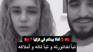 أغنية تركية مترجمة ( حبه الوحيد للمغنية التي سرقت قلوب 💞 الجميع  النشر والترجمة (أبو سبع )🇮🇶🇹🇷