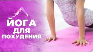 Йога для похудения! Утренняя зарядка дома. (Всего 7 минут!)