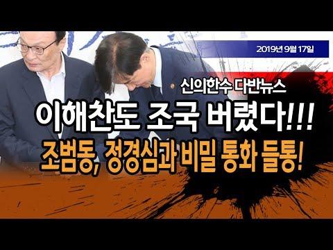 (다반뉴스) 이해찬도 조국 버렸다!!! 조범동, 정경심 비밀 통화 들통!!!/ 신의한수 19.09.17