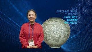 """2019 한국예술문화명인 고창초대전 """"도자기 명인 '황…"""