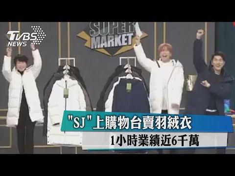 Download Youtube: 「SJ」上購物台賣羽絨衣 1小時業績近6千萬