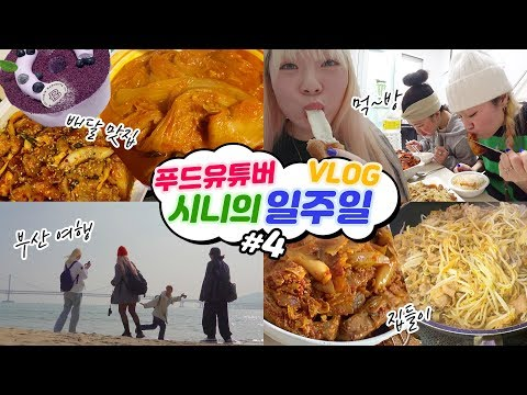 ENG/JPN CC) A week in my life - a lot of delivery food ❤(veges gopchang, kimchi stew, chicken) from YouTube · Duration:  26 minutes 20 seconds