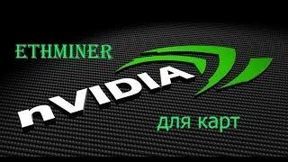 Настройка EthMiner 0.13.0 для карт NVidia