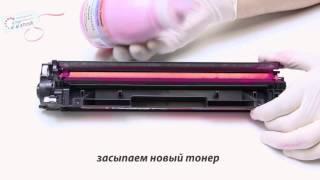 видео заправка картриджей зеленоград