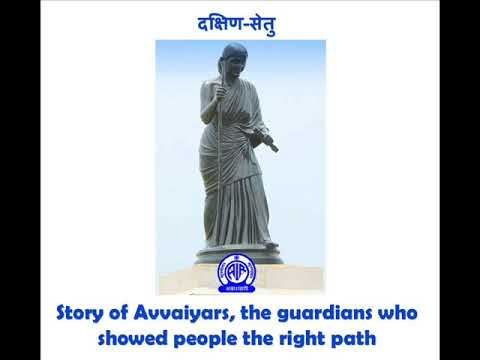 Dakshin Setu: Story of Avvaiyars, the guardians who showed people the right path