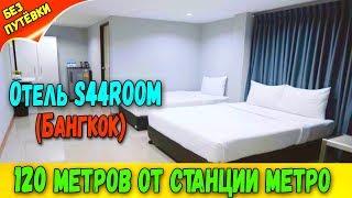 Обзор отеля S44 Room в Бангкоке (Хороший отель у станции BTS)