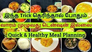 Balanced Meal Planning For Entire Week -Tips and Tricks -வாரம்  முழுவதும் என்ன சமைக்கலாம்