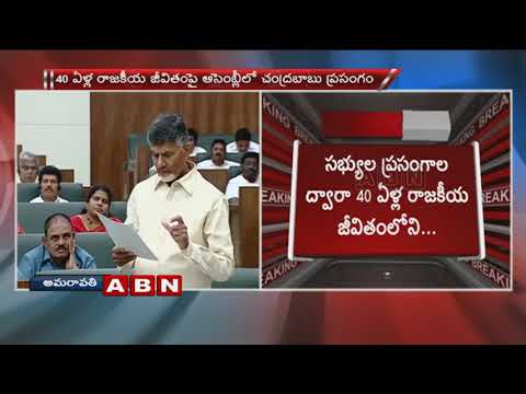 CM Chandrababu Naidu Speech About His 40 years of Political Journey | AP Assembly | Part 1